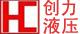 宁波创力液压技术工程有限公司