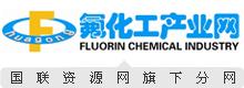氟化工产业网