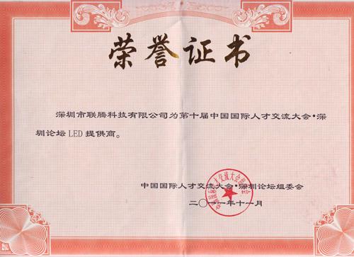 荣誉资讯_一胜特主要荣誉资讯动态中国压铸网打造中国