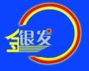 潜山县银发金融耗材有限公司