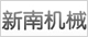温州市新南机械设备有限公司