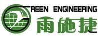 北京雨施捷工程技术有限公司