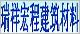 北京瑞祥宏程保温材料公司