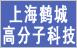 鹤城高分子