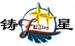 青岛铸星环保铸造成套设备有限公司