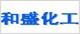 重庆和盛化工有限公司