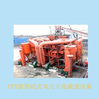 CFX型差动式风力干选成套设备