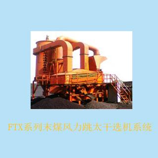 FTX系列末煤风力跳太干选机系统