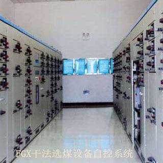FGX干法选煤设备自控系统