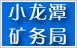小龙潭矿务局
