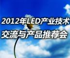 2012年LED产业技术交流与产品推荐会