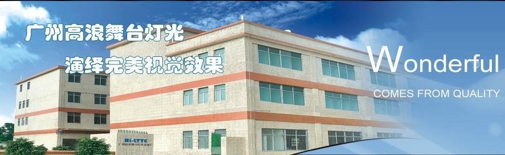 广州高浪电子科技有限公司