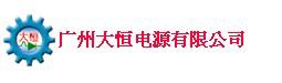 广州大恒电源有限公司