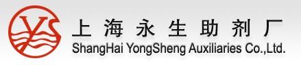 上海永生助剂厂