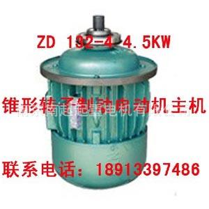 锥形转子制动电动机zd32-4