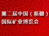 第二届中国(新疆)国际矿业博览会(二)
