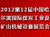 2012第12届中国哈尔滨国际煤炭工业及矿山机械设备展览会