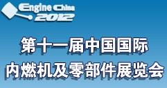 第十届中国国际内燃机及零部件展览会