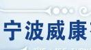 宁波高新区威康新材料有限公司