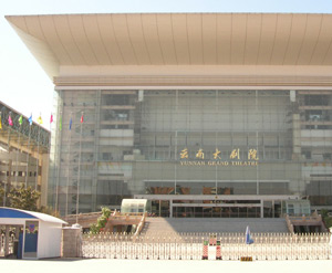云南大剧院