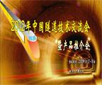 2012年中国隧道技术交流会暨产品推介会