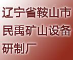 辽宁省鞍山市民禹矿山设备研制厂