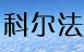 丹阳市科尔法复合新材料有限公司