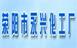 荥阳永兴化工厂