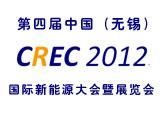 第四届中国(无锡)国际新能源大会暨展览会