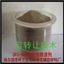 供应DFC-400型铸铁高效除渣剂