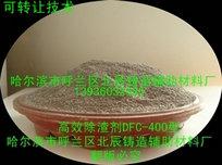 供应DFC-400型高效铸钢除渣剂