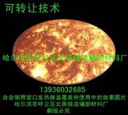 供应DFC-600型铸钢铸铁冒口保温发热剂