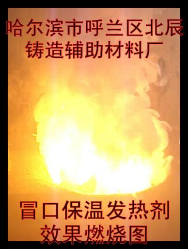 供应DFC-600型铝热剂,铝热剂价格,铝热剂生产厂家,哈尔滨铝热剂