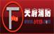 四川天府消防工程有限公司