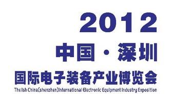 中国(深圳)国际电子装备产业博览会