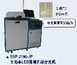 大功率LED自动分光机