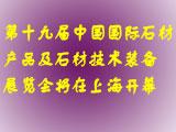 第十九届中国国际石材产品及石材技术装备展览会将在上海开幕