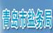 青岛盐务局