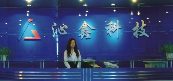 深圳沁鑫科技有限公司