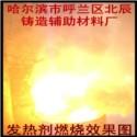 供应DFC-600型铜合金冒口保温发热剂,发热剂价格