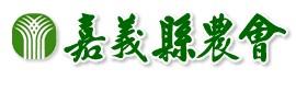 嘉义县农会