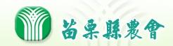 苗栗县农会