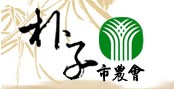 嘉义县朴子市农会