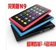 半智能手机N9
