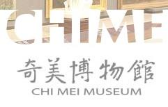 奇美博物馆
