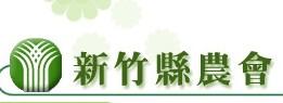 新竹县农会