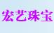 山西宏艺首饰股份有限公司
