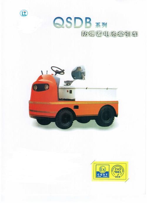 出售各类防爆/普通型蓄电池叉车、牵引车、搬运车
