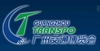 第三届广州国际交通博览会