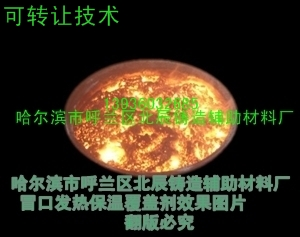 供应DFC-600型合金钢冒口发热剂,合金钢冒口发热剂价格,哈尔滨合金钢冒口发热剂